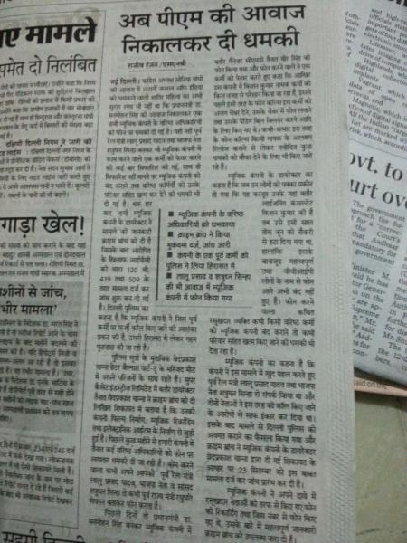 hoax-hindi