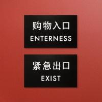 Not an Exit, but an Enterness